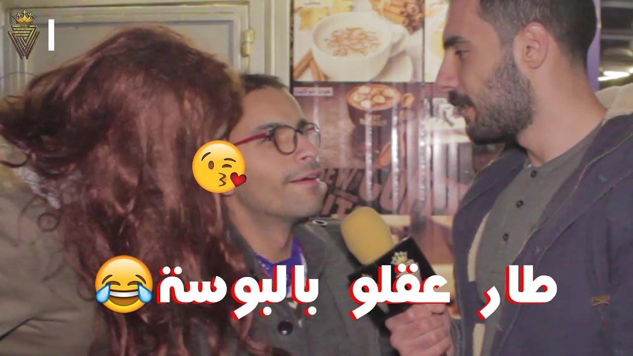 عملنا مقلب بالشباب وخلينا بنت تعطيون بوسة بالشارع وشفنا ردة فعلون