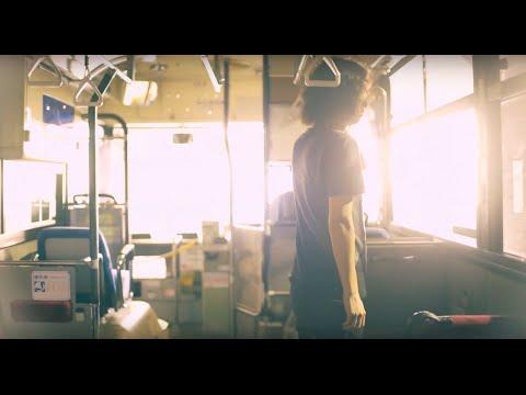 藍坊主「降車ボタンを押さなかったら」MV