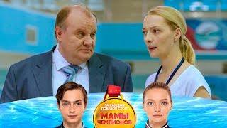 Кирилла не берут на соревнования | Мамы чемпионов