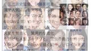 実写『テラフォーマーズ』山P、小栗ら出演 ヒロイン・武井咲は特殊メイ...
