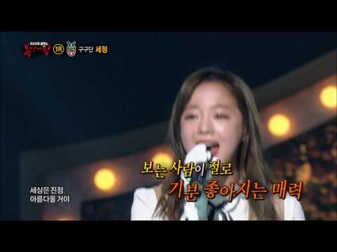 【TVPP】Sejeong(gugudan) - Bout Of Laughter, 세정(구구단) - 한바탕 웃음으로 @King Of Masked Singer