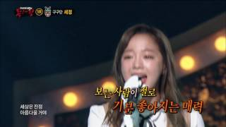 tvpp sejeong gugudan bout of laughter 세정 구구단 한바탕 웃음으로 king of masked singer