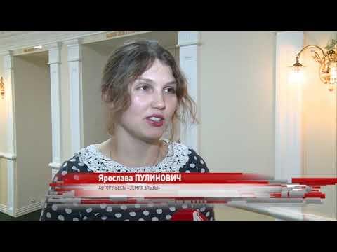 В Волковском театре состоялась премьера спектакля «Земля Эльзы»