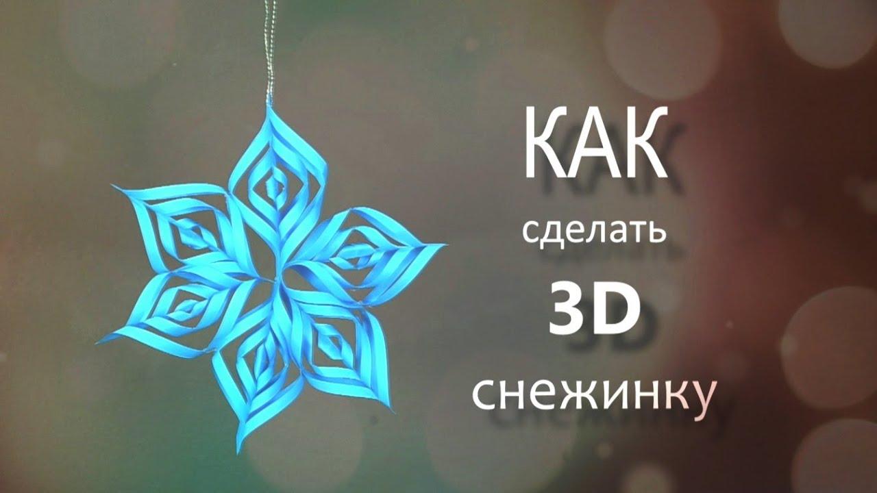 Как сделать 3D снежинку своими руками. Снежинка на Новый ...