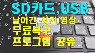 #52,멘붕탈출 USB,SD카드 간단히 복구하기,사진,…