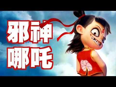 这个中国传说中穿红肚兜的可爱小孩,是来自波斯的凶猛夜叉?|#大雄画里话外 #哪吒 #传说