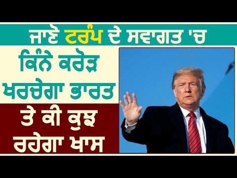 जानिए Donald Trump के स्वागत के लिए कितने Crore खर्च करेगा India और क्या होगा इसमें खास