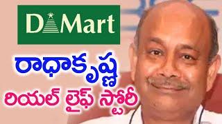 డిమార్ట్ స్థాపకుడు రాధాకృష్ణ రియల్ లైఫ్ స్టోరీ! | D-Mart Founder Radhakishan Damani Success Story
