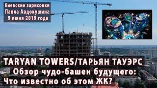 ТАРЬЯН ТАУЭРС / TARYAN TOWERS. Обзор чудо-башен будущего. 09.06.2019