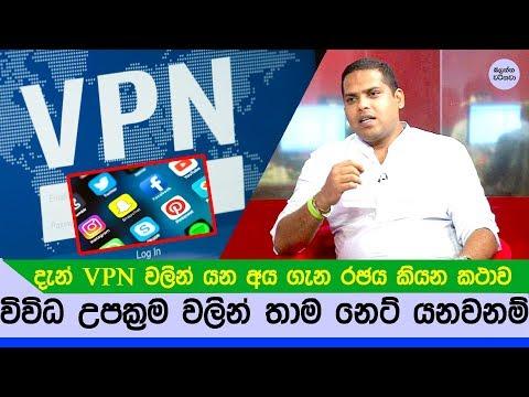 VPN දාගෙන තාම අපූරුවට නෙට් යන අය ගැන රඡයෙන් කියන කථාව - Harin Fernando Talking about VPN