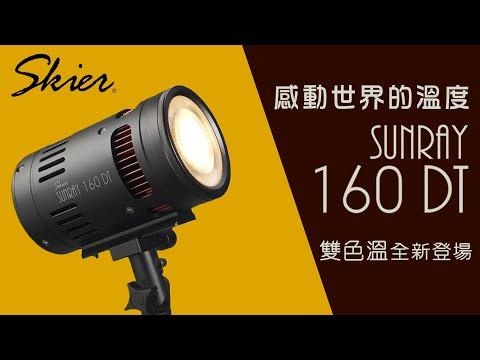 感動世界的溫度 - Skier SUNRAY 160 DT 雙色溫LED燈 -