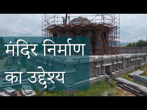 (Hindi)2018-02-25, Mandir nirman ka uddeshya, Bharuch, Gujarat, India mp3