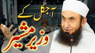 Aaj Kal Ke Wazir aur Musheer | Molana Tariq Jameel Latest Bayan 18-06-2019