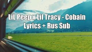 LiL Peep x Lil Tracy - Cobain [Lyrics] + [Rus Sub]
