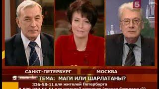 видео экстрасенсы в Санкт-Петербурге