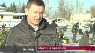 Новости МТМ - Любителей зимней рыбалки в Запорожье штрафуют на ползарплаты - 15.01.2015.