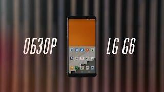 Полный обзор LG G6