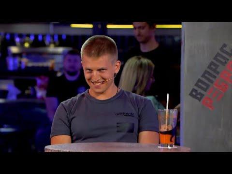 Алексей Щербаков о конфликте с Ирой Чесноковой на шоу БАР В БОЛЬШОМ ГОРОДЕ!# | #Вопрос ребром