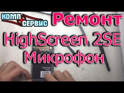 Ремонт Highscreen Boost 2 SE - не работает микрофон