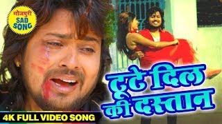 भोजपुरी का सबसे दर्द भरा गाना टूटे दिल की दास्तान | Vishal Gagan 2019 | New Sad Song Bhojpuri