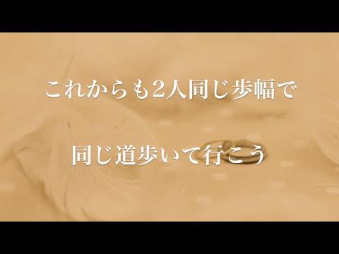 【泣ける歌】結婚式プロフィールムービーの定番人気曲!感動のウェディングソング「いつまでも」Piano Version(後編)歌詞付き Music  Lyric Video / 小寺健太