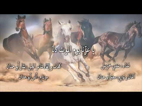 جوفية - يا عزّنا - بشار أبو حمدان -  عدي خزعل