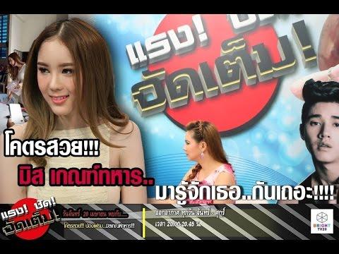 """เธอดังเพราะไปเกณฑ์ทหาร!! น้องเฟรม นางฟ้าของชายไทย!! : """"แรงชัดจัดเต็ม"""" 20/04/58"""