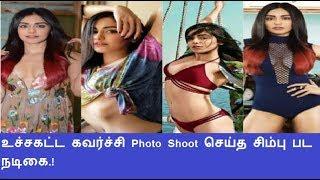 உச்சகட்ட கவர்ச்சி Photo Shoot செய்த சிம்பு பட நடிகை.!#Tamil News  #Photo shoot  #Adah sharma