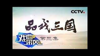 《戏曲采风》 20190505| CCTV戏曲