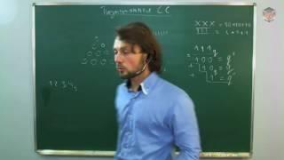 2 Системы счисления