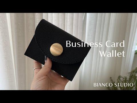 명함 & 카드지갑 (business card wallet) DIY, 수납짱짱 카드지갑 패턴공유(수정)