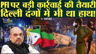 बेंगलुरू दंगे के पीछे इस्लामी कट्टरपंथी संगठन PFI, शाह लेंगे कड़ा एक्शन?