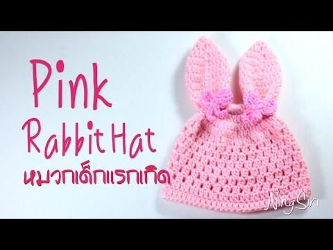 ถักโครเชต์ หมวกเด็กแรกเกิด กระต่ายน้อยสีชมพู ผูกโบว์เล็กๆ