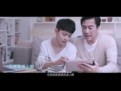 中華電信公司簡介