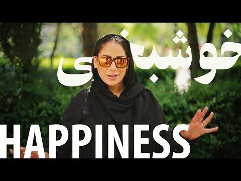 خوشبختی در تهران - یک پرسش؛ پنجاه نگاه - فیلمی از علی مولوی