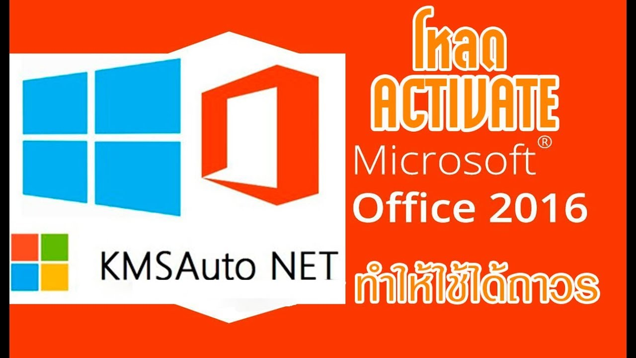 office 365 activator mawto
