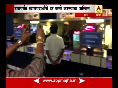 Thane : MNS warns multiplex theatres to reduce their food item rates