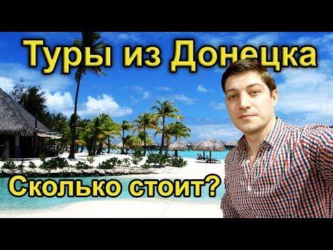 Туры из Донецка. Куда и сколько стоит?