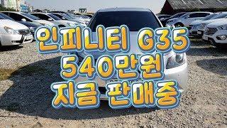 [크차소] 인피니티 G35 중고 중고차 크루에서 구매 …