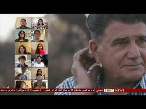 BBC Persian Report on Hamrah Sho Aziz Video