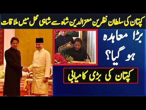 Pakistan & Malaysia want to united in many projects