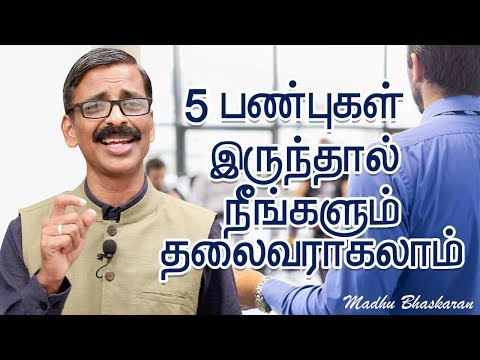 5 Great qualities of leaders- Madhu Bhaskaran- Tamil motivation video