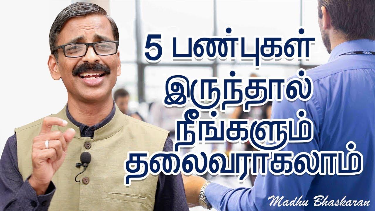 5 Great qualities of leaders- Madhu Bhaskaran- Tamil motivation video