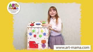 Обзор Большого бизидома I Wood Play от Широковой Наташи и магазина Арт-мама.