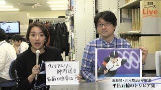【Mainichi Live】どうなる?佐川国税庁長官/平昌五輪のトリビア集