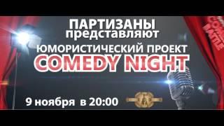 Comedy Night Тольятти