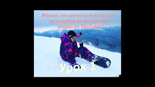 Liza Miami - Учимся кататься на сноуборде используя видио из YouTube. Урок 1