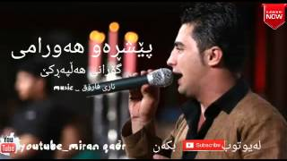 Peshraw hawrami gorani halparke Korg Are Faroq by YouTube Miran Qadr