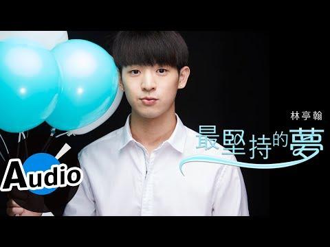 林亭翰 Justin Lin - 最堅持的夢(官方歌詞版)
