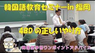 韓国語教育セミナーin福岡【803韓国語学習ワンポイントアドバイス】 thumbnail
